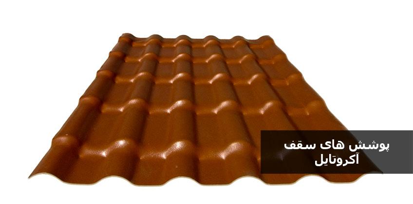 پوشش های سقفی آکروتایل